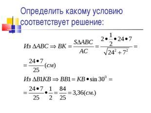 Определить какому условию соответствует решение: