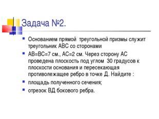 Задача №2. Основанием прямой треугольной призмы служит треугольник АВС со сто