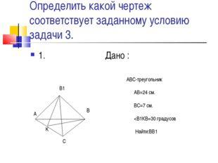 Определить какой чертеж соответствует заданному условию задачи 3. 1. Дано : A
