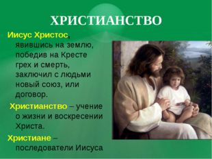 ХРИСТИАНСТВО Иисус Христос, явившись на землю, победив на Кресте грех и смерт