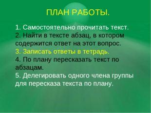 ПЛАН РАБОТЫ. 1. Самостоятельно прочитать текст. 2. Найти в тексте абзац, в ко