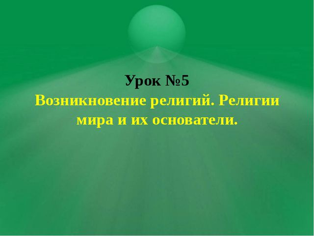 Урок №5 Возникновение религий. Религии мира и их основатели.