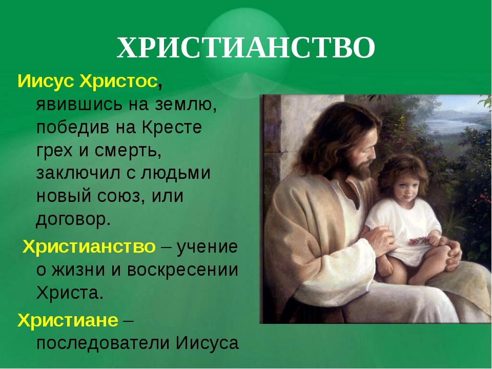 ХРИСТИАНСТВО Иисус Христос, явившись на землю, победив на Кресте грех и смерт...