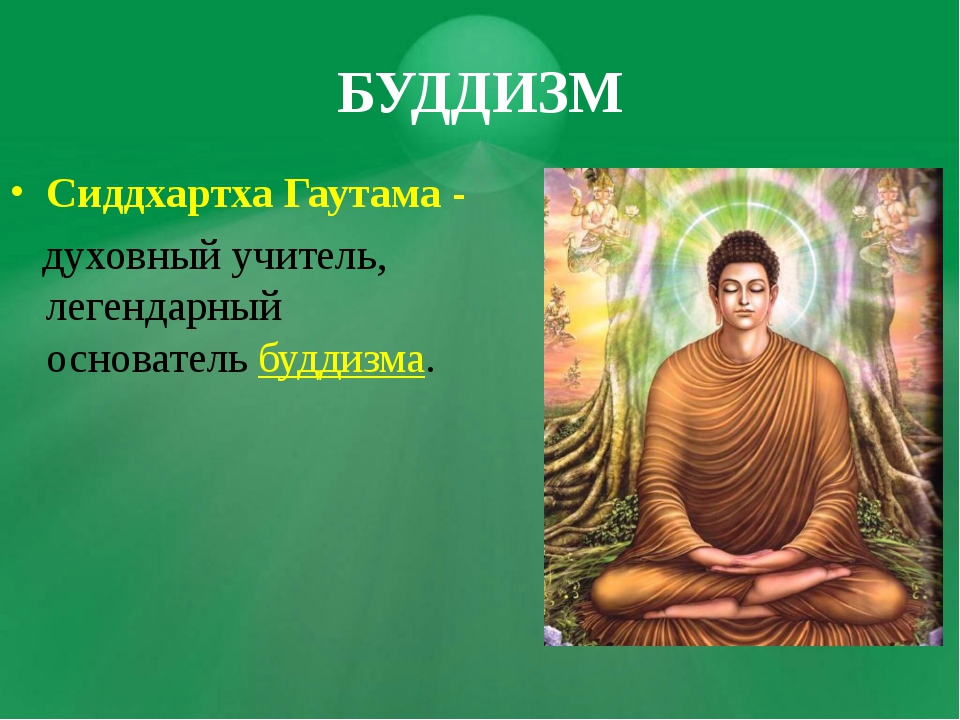 БУДДИЗМ Сиддхартха Гаутама - духовный учитель, легендарный основательбуддизма.