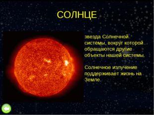 СОЛНЦЕ Со́лнце — единственная звезда Солнечной системы, вокруг которой обраща