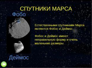 СПУТНИКИ МАРСА Естественными спутниками Марса являются Фобос и Деймос. Фобос