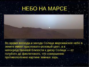 НЕБО НА МАРСЕ Во время восхода и захода Солнца марсианское небо в зените имее