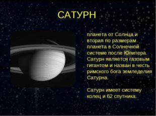 САТУРН Сату́рн — шестая планета от Солнца и вторая по размерам планета в Солн