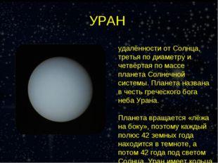 УРАН Ура́н — седьмая по удалённости от Солнца, третья по диаметру и четвёртая