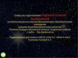 Слайд шоу подготовленно Каргиной Еленой Аркадьевной учителем начальных классо