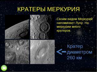 КРАТЕРЫ МЕРКУРИЯ Своим видом Меркурий напоминает Луну. На меркурии много крат