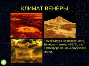 КЛИМАТ ВЕНЕРЫ Температура на поверхности Венеры — около 475 °C, и в атмосфере
