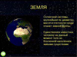 ЗЕМЛЯ Земля́ — третья планета Солнечной системы, крупнейшая по диаметру, масс