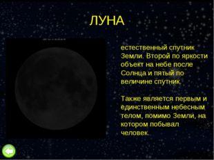 ЛУНА Луна́ — единственный естественный спутник Земли. Второй по яркости объек