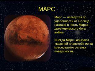 МАРС Марс — четвёртая по удалённости от Солнца, названа в честь Марса — древн