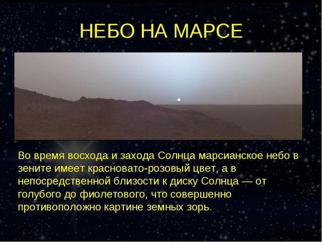 НЕБО НА МАРСЕ Во время восхода и захода Солнца марсианское небо в зените имее...