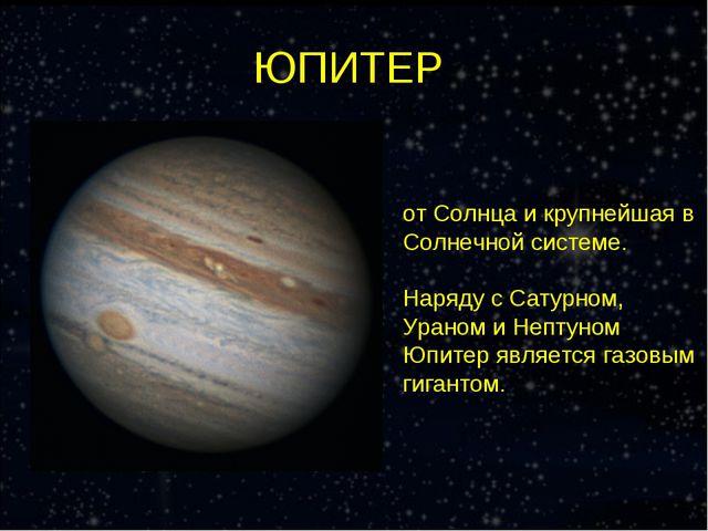 ЮПИТЕР Юпи́тер — пятая планета от Солнца и крупнейшая в Солнечной системе. На...