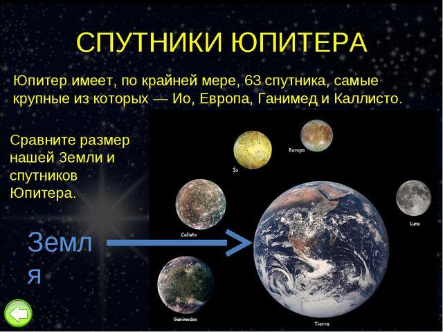 СПУТНИКИ ЮПИТЕРА Юпитер имеет, по крайней мере, 63 спутника, самые крупные из...