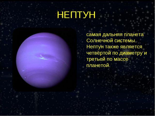 НЕПТУН Непту́н — восьмая и самая дальняя планета Солнечной системы. Нептун та...