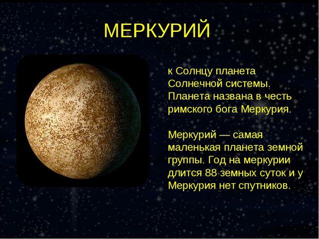 МЕРКУРИЙ Мерку́рий — самая близкая к Солнцу планета Солнечной системы. Планет...