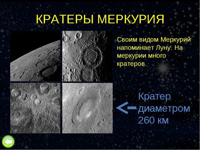 КРАТЕРЫ МЕРКУРИЯ Своим видом Меркурий напоминает Луну. На меркурии много крат...