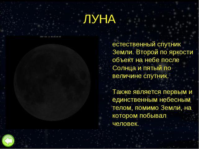 ЛУНА Луна́ — единственный естественный спутник Земли. Второй по яркости объек...