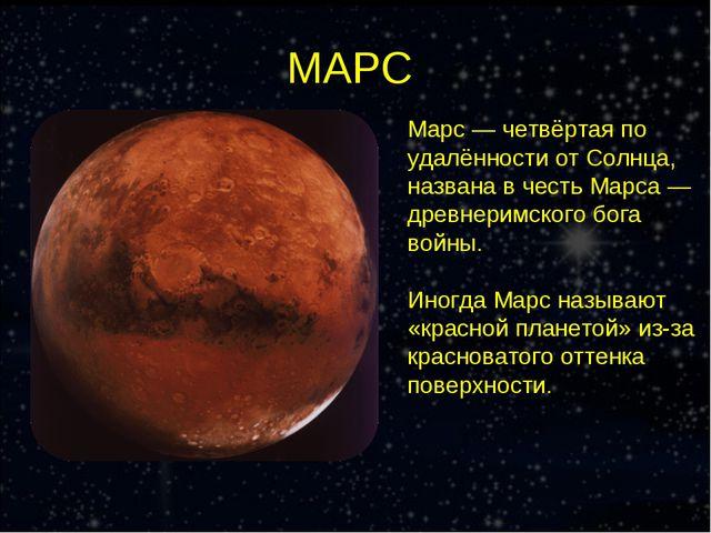 МАРС Марс — четвёртая по удалённости от Солнца, названа в честь Марса — древн...