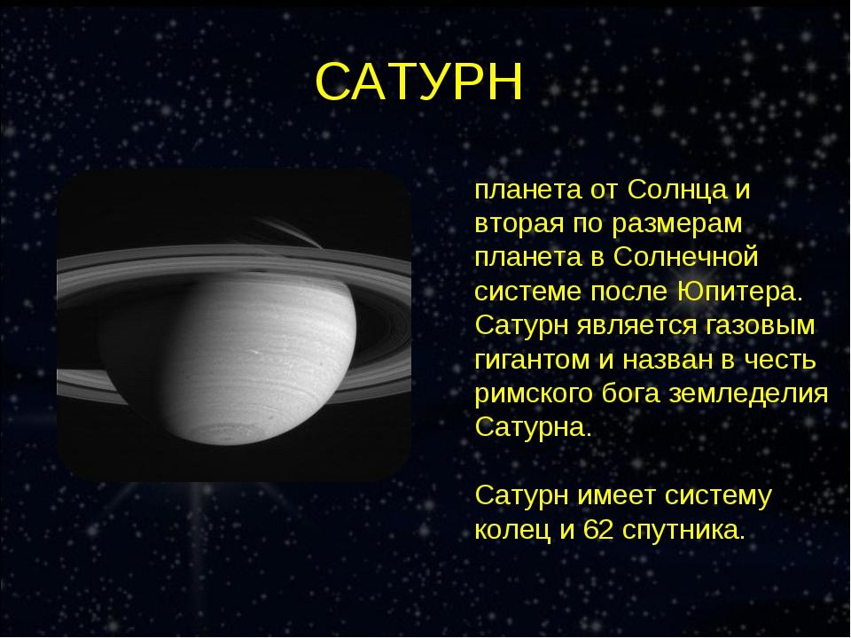 САТУРН Сату́рн — шестая планета от Солнца и вторая по размерам планета в Солн...
