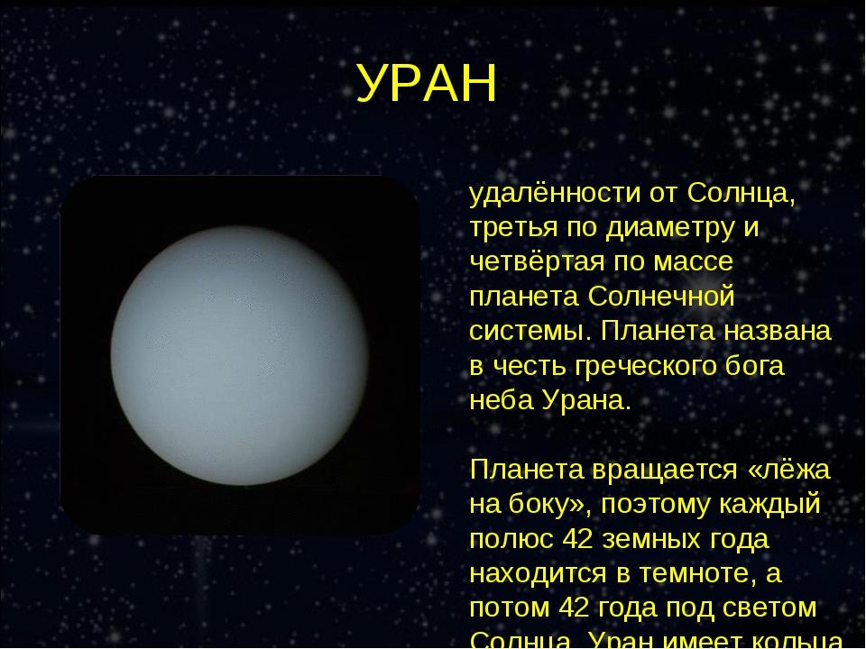 УРАН Ура́н — седьмая по удалённости от Солнца, третья по диаметру и четвёртая...
