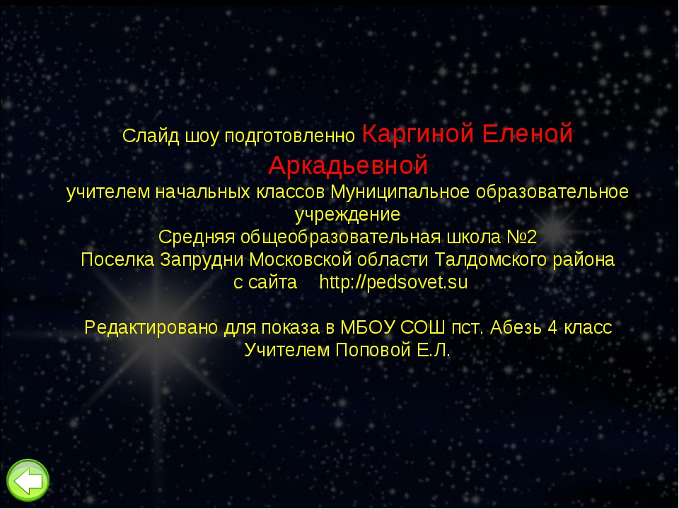 Слайд шоу подготовленно Каргиной Еленой Аркадьевной учителем начальных классо...