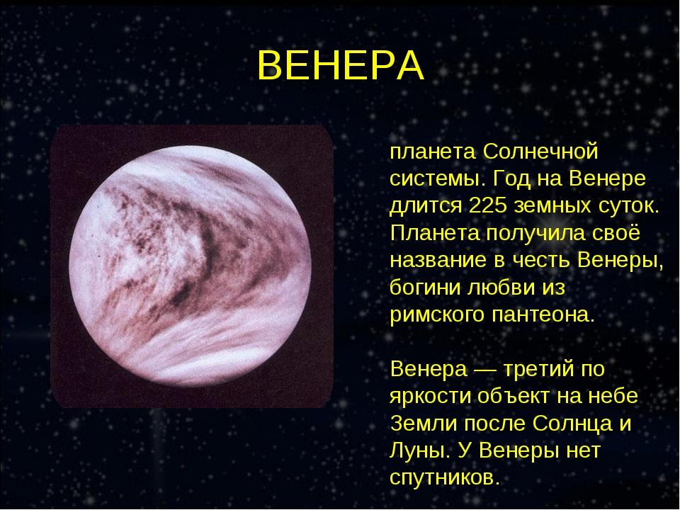 ВЕНЕРА Вене́ра — вторая планета Солнечной системы. Год на Венере длится 225 з...