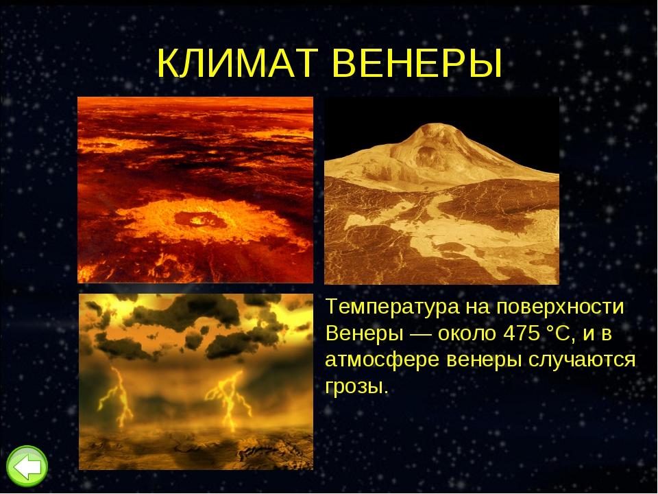 КЛИМАТ ВЕНЕРЫ Температура на поверхности Венеры — около 475 °C, и в атмосфере...