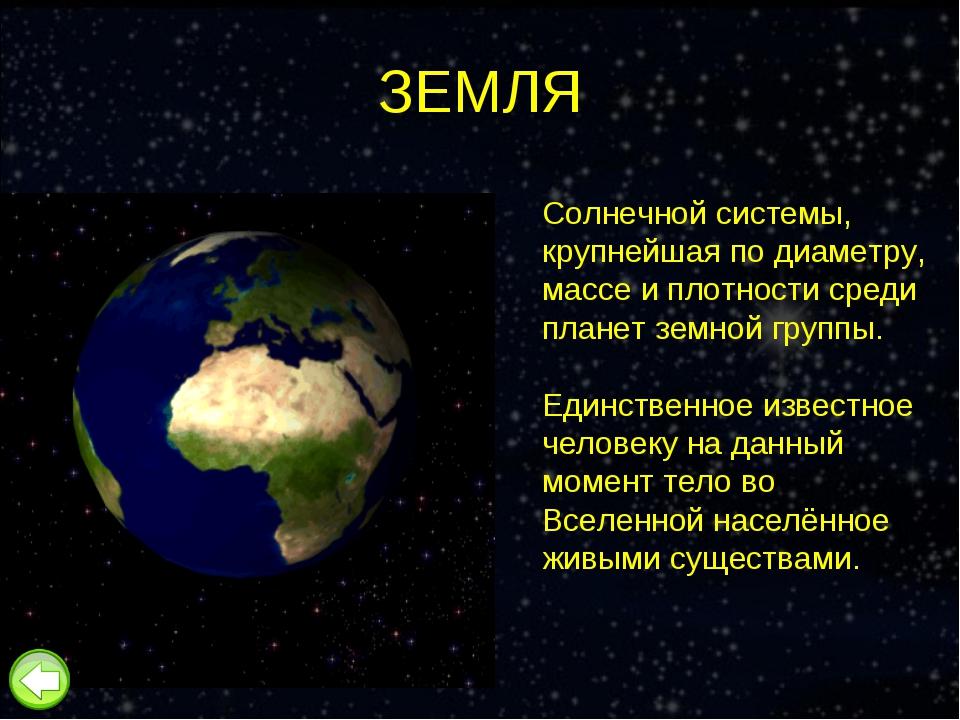 ЗЕМЛЯ Земля́ — третья планета Солнечной системы, крупнейшая по диаметру, масс...