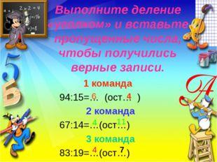 Выполните деление «уголком» и вставьте пропущенные числа, чтобы получились ве