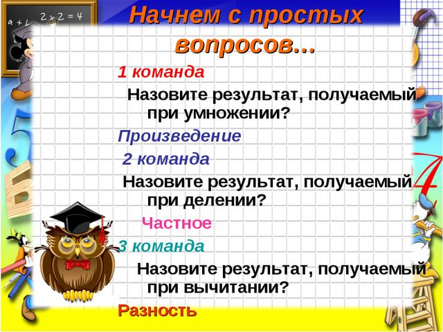 Начнем с простых вопросов… 1 команда Назовите результат, получаемый при умнож...