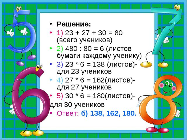 Решение: 1) 23 + 27 + 30 = 80 (всего учеников) 2) 480 : 80 = 6 (листов бумаги...