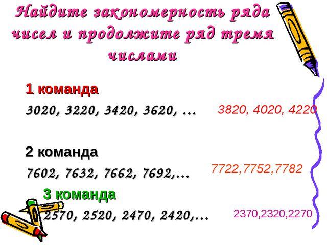 Найдите закономерность ряда чисел и продолжите ряд тремя числами 1 команда 30...