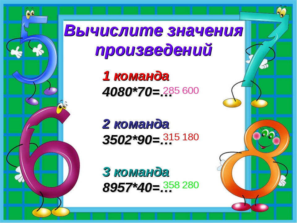 Вычислите значения произведений 1 команда 4080*70=… 2 команда 3502*90=… 3 ком...
