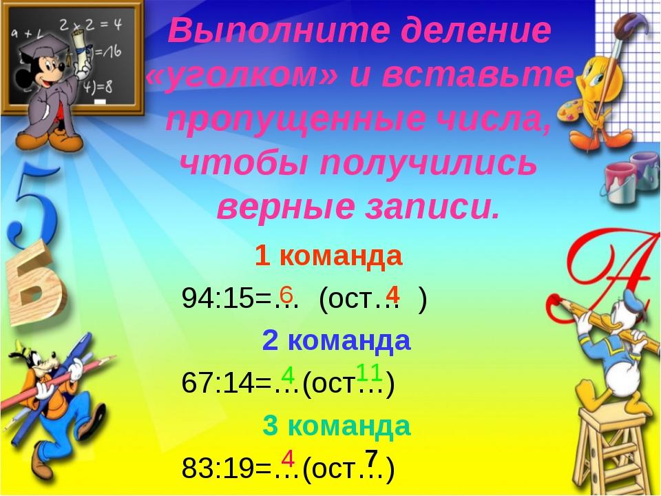 Выполните деление «уголком» и вставьте пропущенные числа, чтобы получились ве...