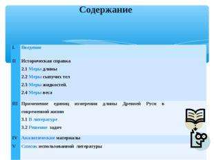 Содержание Введение IIИсторическая справка 2.1 Меры длины 2.2 Меры сыпуч