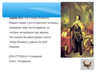 Задача №11. Рост Петра Великого Раньше говоря о росте взрослого человека, ука