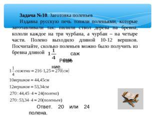 Задача №10. Заготовка поленьев Издавна русскую печь топили поленьями, которые