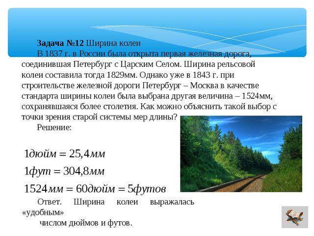 Задача №12 Ширина колеи В 1837 г. в России была открыта первая железная дорог...