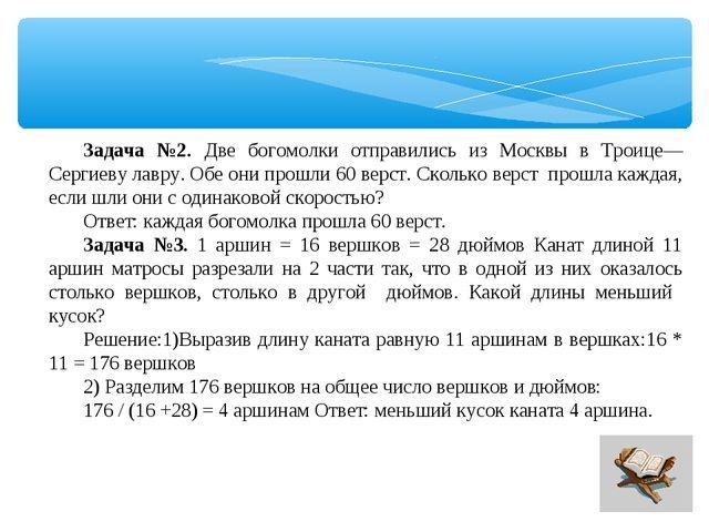 Задача №2. Две богомолки отправились из Москвы в Троице—Сергиеву лавру. Обе о...