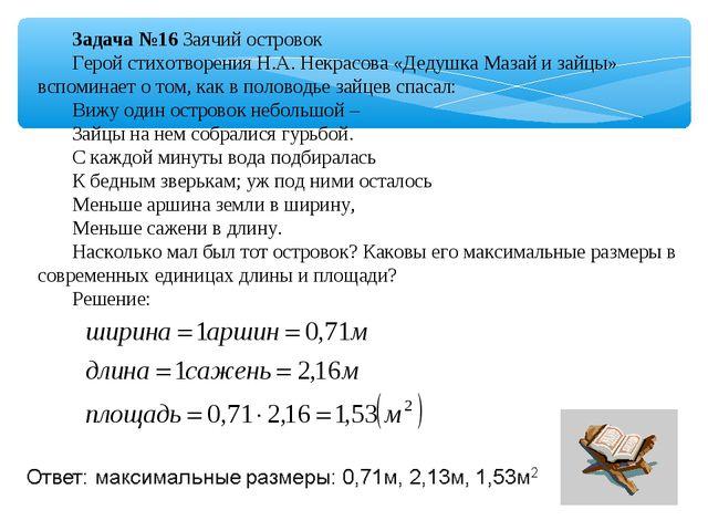 Задача №16 Заячий островок Герой стихотворения Н.А. Некрасова «Дедушка Мазай...