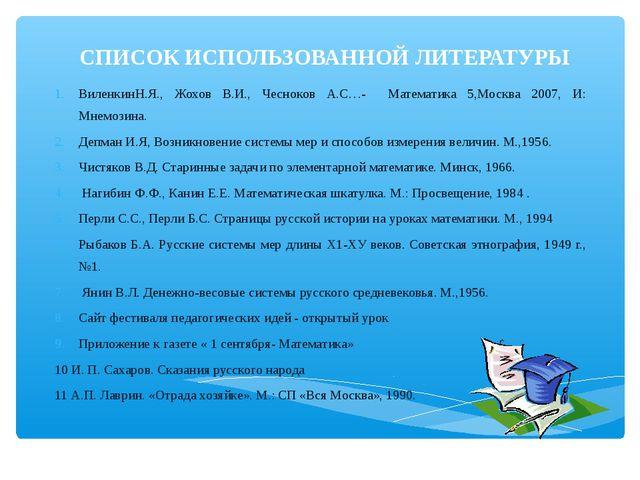 СПИСОК ИСПОЛЬЗОВАННОЙ ЛИТЕРАТУРЫ ВиленкинН.Я., Жохов В.И., Чесноков А.С…- Мат...