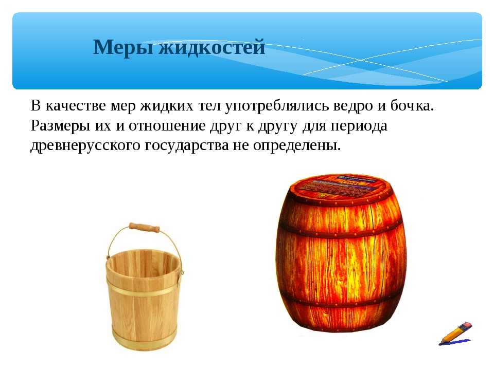 В качестве мер жидких тел употреблялись ведро и бочка. Размеры их и отношение...