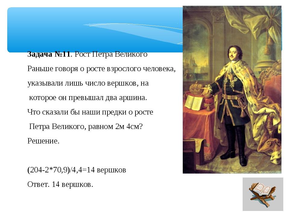 Задача №11. Рост Петра Великого Раньше говоря о росте взрослого человека, ука...