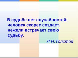В судьбе нет случайностей; человек скорее создает, нежели встречает свою суд