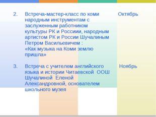 2. 3.  Встреча-мастер-класс по коми народным инструментам с заслуженным раб